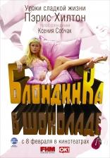 Блондинка в шоколаде плакаты