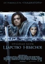 фильм Царство небесное