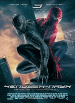 фильм Человек-паук: Враг в отражении