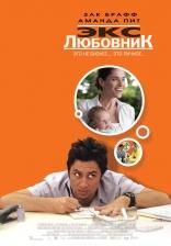 фильм Экс-любовник