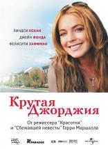 фильм Крутая Джорджия