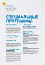 Кинотавр 18 плакаты
