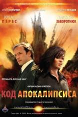 Код апокалипсиса плакаты