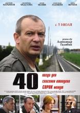 Сорок плакаты