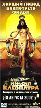Астерикс и Обеликс: Миссия «Клеопатра» плакаты