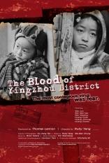 Кровь района Инчжоу плакаты