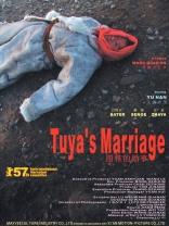 Свадьба Туи плакаты