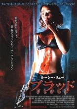 Вампирша плакаты