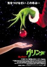 Гринч — похититель Рождества плакаты