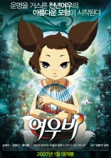 Девочка-лисичка плакаты