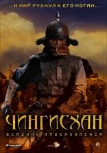 Чингисхан плакаты