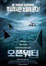 Открытое море плакаты