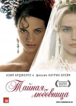 фильм Тайная любовница