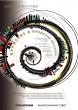 Кружение в пределах кольцевой плакаты