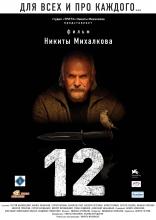 12 плакаты