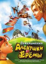 Приключения Аленушки и Еремы плакаты