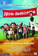 фильм День выборов