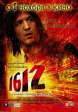 1612 плакаты