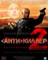 Антикиллер 2: Антитеррор плакаты