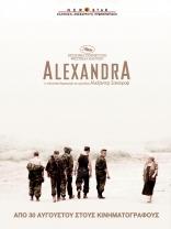 Александра плакаты
