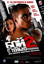 фильм Бой с тенью II: Реванш
