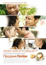 фильм Праздник любви