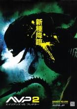 Чужие против Хищника: Реквием плакаты