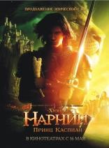 Хроники Нарнии: Принц Каспиан плакаты