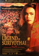 Легенда о Суриотай плакаты