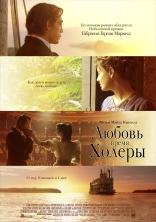 фильм Любовь во время холеры