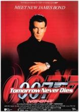 Завтра не умрет никогда плакаты