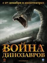 фильм Война динозавров