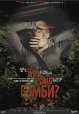 Кто убил Бэмби? плакаты