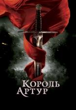 Король Артур плакаты