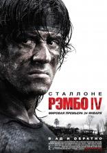 фильм Рэмбо IV