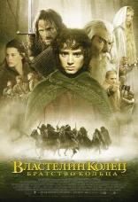 фильм Властелин Колец: Братство кольца