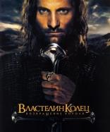 фильм Властелин Колец: Возвращение короля