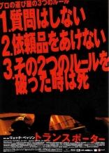 Перевозчик плакаты