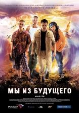 фильм Мы из будущего