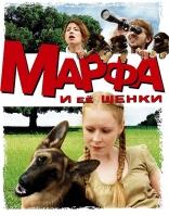 Марфа и ее щенки плакаты