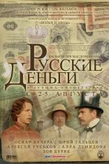 Русские деньги плакаты