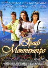 Граф Монтенегро плакаты