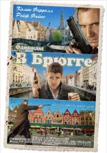 фильм Залечь на дно в Брюгге