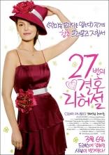 27 свадеб плакаты