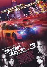 Тройной форсаж: Токийский дрифт плакаты