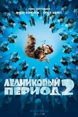 фильм Ледниковый период 2: Глобальное потепление