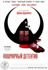 Кошмарный детектив плакаты