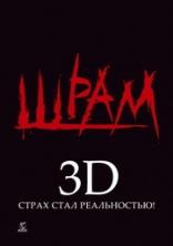 Шрам 3D плакаты