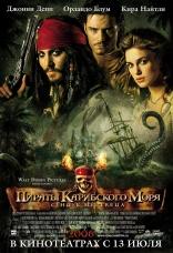 фильм Пираты Карибского моря: Сундук мертвеца