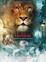 фильм Хроники Нарнии: Лев, Колдунья и Волшебный шкаф